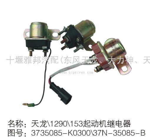 起动继电器35085 c0100高清图片
